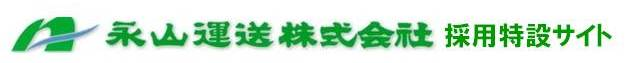 永山運送 採用特設サイト